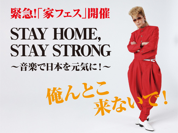 『STAY HOME, STAY STRONG~音楽で日本を元気に!~』