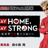 実行委員長・綾小路 翔に訊く『家フェス』を通して見た今僕らがすべきこと