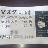 郵便受けに闇マスク転売人から闇マスク販売のチラシが → 取引に応じてみようとした結果…