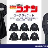 怪盗キッドや赤井秀一、安室透も♪『名探偵コナン』コーチジャケットやトートバッグが発売決定♪