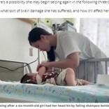 高層マンションからシャンプーボトルが落下し生後6か月女児が重傷 犯人は名乗り出ず(中国)