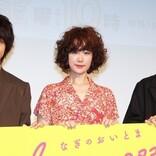 『凪のお暇』イッキ見SP 第3弾きょう放送! 慎二&ゴンとの関係は!?