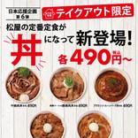 松屋の人気定食が「丼」化!! お得な300円引きセットも【テイクアウト限定】