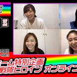 『スーパー戦隊ヒロイン大集合! オンライン座談会』無料配信決定!