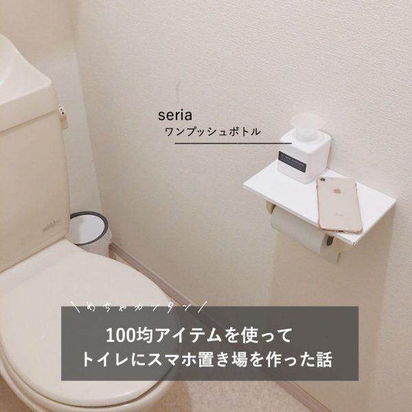 ダイソー ブックエンド トイレ