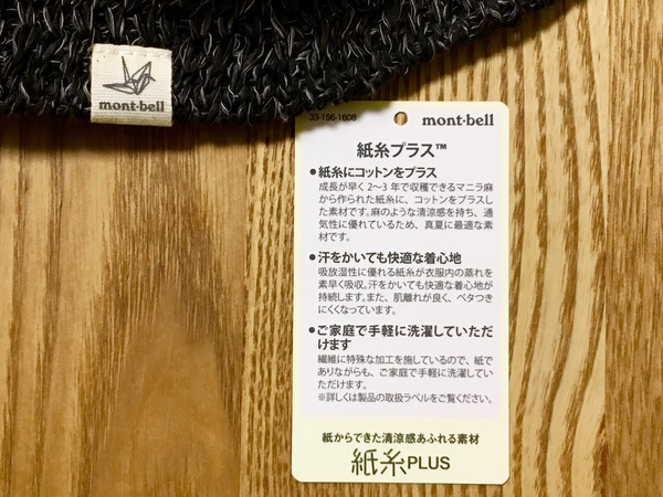 mont-bell モンベル KAMICO ショートブリムハット