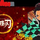 """『鬼滅の刃』も!絶対に面白いマンガ賞""""ピッコマAWARD 2020""""発表"""