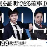松本潤主演『99.9-刑事専門弁護士』特別編を放送、新収録の特別メッセージも