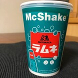【期間限定コラボ】「マックシェイク 森永ラムネ」を味わってみた / 爽やかな味わいが最高!