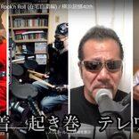 コロナ禍で復活ライブ延期も…… 横浜銀蝿が名曲「ツッパリHigh School Rock'n Roll」の在宅自粛編を発表し話題に