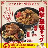 大阪王将で「肉盛り黒炒飯」!! しかも大盛り無料!【テイクアウト限定】