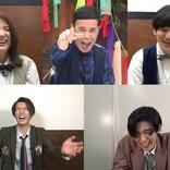 今夜『アイ・アム・冒険少年』レギュラー放送スタート Snow Man向井康二&目黒蓮が新加入