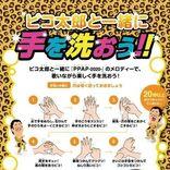 ピコ太郎、手洗い推進ポスターを無償提供 『PPAP-2020-』は約1000万回再生