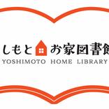 お家時間が多い今だからこそ読みたい電子書籍をお届け!『よしもとお家図書館』オープン