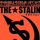 ザ・スターリンの真実、誕生から遠藤ミチロウの最期までをメンバーが綴った著書発売