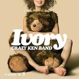 クレイジーケンバンドが5年ぶりのシングル『IVORY ep』発売へ、紹介動画公開