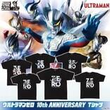 「ウルトラマンゼロ」10周年Tシャツが登場、6フォームのゼロをデザイン