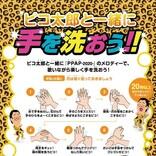ピコ太郎、手洗い推進ポスターを制作し、無償提供へ
