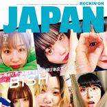 『ROCKIN'ON JAPAN』表紙巻頭特集にBiSHが初登場
