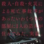 亀梨和也『事故物件 恐い間取り』モザイク入り特報解禁 奈緒&瀬戸康史ら追加キャストも発表