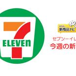 『セブンーイレブン・今週の新商品』定番シュークリーム『シュー・ア・ラ・クレーム』が新しくなって新登場!