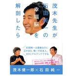 石田純一、ボビー・オロゴン…子だくさん芸能人は10万円一律給付でいくらもらえる?