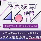 『乃木坂46時間TV』事前番組放送、Twitterトレンド2位の大反響