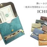 """コインと紙幣を各20枚収納!小さくても""""質実剛健 """"な財布「ICHI」に注目です"""