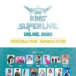 『KING SUPER LIVE ONLINE 2020』、オンラインにて開催決定