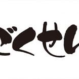 松本潤、小栗旬…『ごくせん 2002 特別編』放送決定 仲間由紀恵「生徒たちの初々しいお芝居も見どころ」