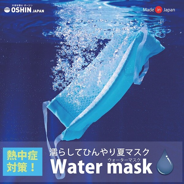 2層式 洗えるひんやり夏マスク