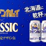 『ゴールデンカムイ』北海道に乾杯ッ!!サッポロビールのタイアップ第三弾が決定
