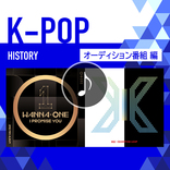 "Wanna One、X1ら ポニーキャニオンのK-POPプレイリスト第3弾""オーディション番組編""を公開"