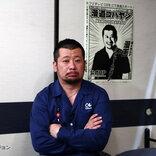 『漫道コバヤシ』新作DVD発売記念・ケンドーコバヤシにインタビュー!漫画家と大物芸人に共通する意外な性質とは?