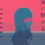 【ビルボード】YOASOBI「夜に駆ける」初の総合首位獲得、ピコ太郎・星野源に次ぐMV再生回数となる約1,400万再生をマーク