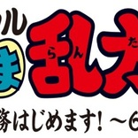 湯本健一、渡辺和貴らが生出演 ミュージカル『忍たま乱太郎』ニコニコ生放送で特別番組の配信決定