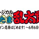 ミュージカル『忍たま乱太郎』ニコ生で特別番組を配信!ウラ話や忍ミュ式ストレッチなど