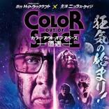N・ケイジのネクスト・レベル! ラヴクラフト『宇宙からの色』映画化 狂気が始まる予告解禁