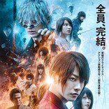 映画『るろうに剣心 最終章』、2021年GWへ公開延期 佐藤健「申し訳ない気持ちです」