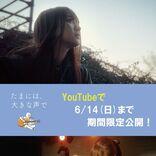 9nine 村田寛奈主演&主題歌の短編映画、期間限定で公開