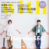 「ふたりの世界が好き」と人気の伊野尾慧&有岡大貴『with7月号』表紙に登場