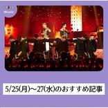 【ニュースを振り返り】5/25(月)~27(水):音楽ジャンルのおすすめ記事