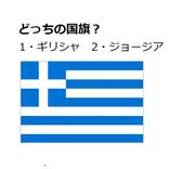 ギリシャ?ジョージア?どちらの国旗でしょう【国旗クイズ#9】