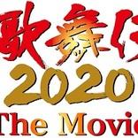 『滝沢歌舞伎 ZERO』が舞台と映画を融合させた舞台映画に 監督は滝沢秀明、出演はSnow Man、振付は五関晃一(A.B.C-Z)