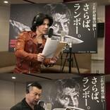 『ランボー ラスト・ブラッド』ささきいさお吹き替え版同時公開決定 武田真治&ケンコバ参戦