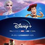 Disney+(ディズニープラス)が6/11より日本でのサービスを開始 クラシック作品から最新映画、オリジナル作品も