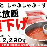 """「和食さと」が超オトク! """"テイクアウト&食べ放題""""が限定値下げ!!"""