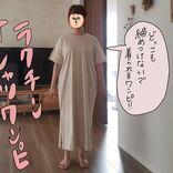 【マンガ】脱パジャマ!ユニクロTシャツワンピ、大人コーデのコツとは?【前編】