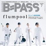 flumpool『B-PASS 7月号』表紙&巻頭飾る バックカバー&巻末特集には緑黄色社会