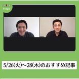 【ニュースを振り返り】5/26(火)~28(木):舞台・クラシックジャンルのおすすめ記事